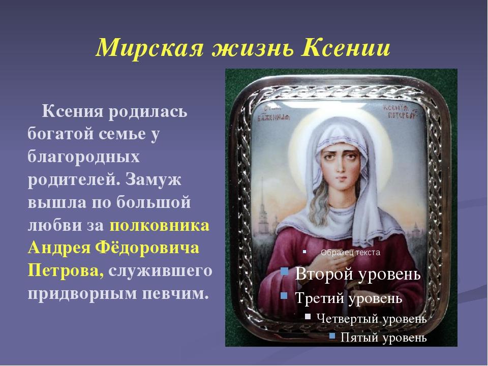 Мирская жизнь Ксении Ксения родилась богатой семье у благородных родителей. З...