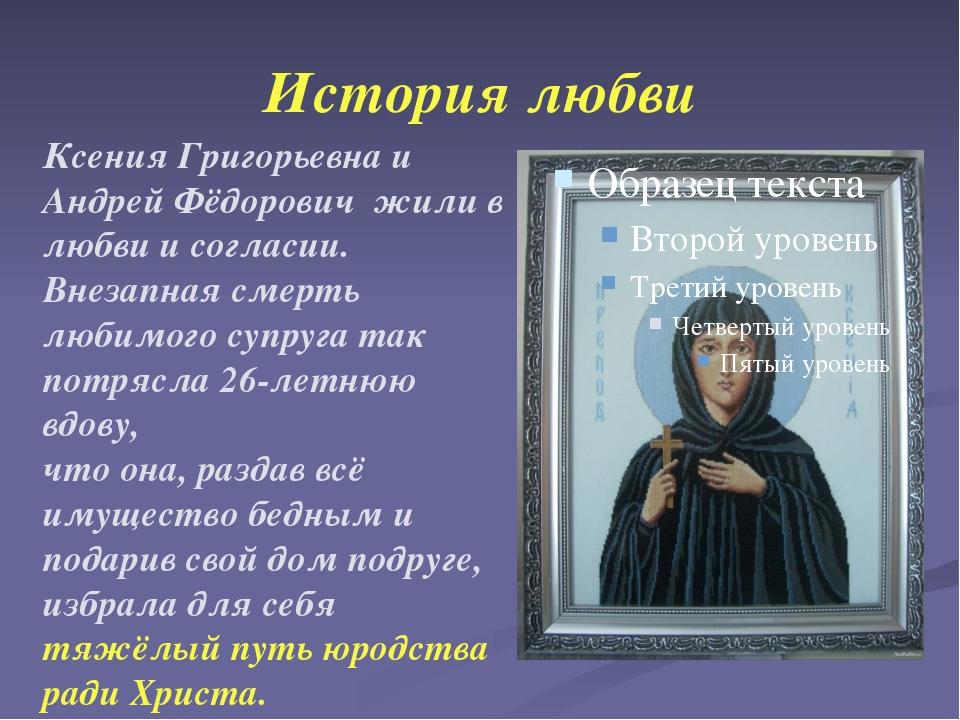 История любви Ксения Григорьевна и Андрей Фёдорович жили в любви и согласии....