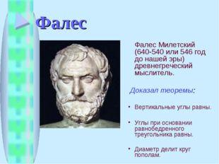 Фалес Фалес Милетский (640-540 или 546 год до нашей эры) древнегреческий мыс