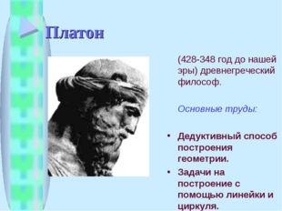 Платон (428-348 год до нашей эры) древнегреческий философ. Основные труды: Д