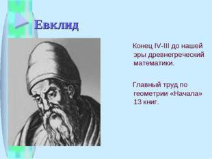 Евклид Конец IV-III до нашей эры древнегреческий математики. Главный труд по