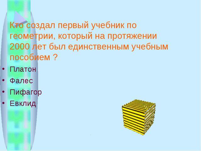 Кто создал первый учебник по геометрии, который на протяжении 2000 лет был е...