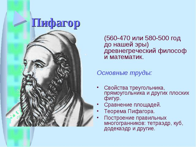 Пифагор (560-470 или 580-500 год до нашей эры) древнегреческий философ и мат...