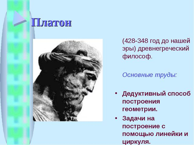 Платон (428-348 год до нашей эры) древнегреческий философ. Основные труды: Д...