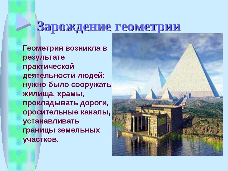 Зарождение геометрии Геометрия возникла в результате практической деятельност...