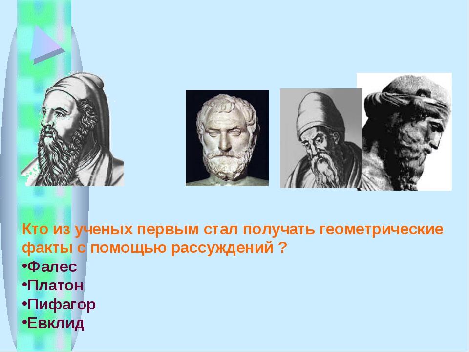 Кто из ученых первым стал получать геометрические факты с помощью рассуждений...