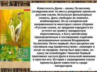 Известность Далю – казаку Луганскому (псевдоним взят по месту рождения) прин