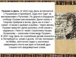 Пушкин и Даль. В 1833 году Даль встречается с Пушкиным в Оренбурге, куда поэ
