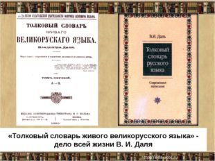 «Толковый словарь живого великорусского языка» - дело всей жизни В. И. Даля * *