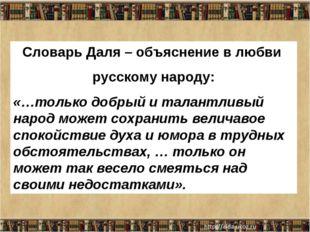 Словарь Даля – объяснение в любви русскому народу: «…только добрый и талантли