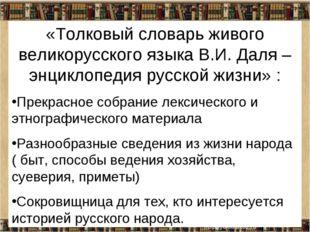 «Толковый словарь живого великорусского языка В.И. Даля – энциклопедия русско