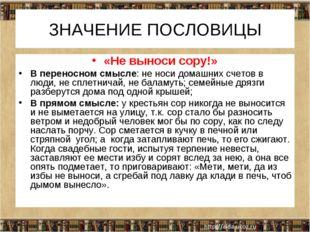 ЗНАЧЕНИЕ ПОСЛОВИЦЫ «Не выноси сору!» В переносном смысле: не носи домашних сч