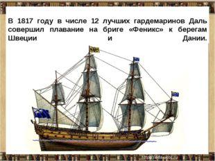 В 1817 году в числе 12 лучших гардемаринов Даль совершил плавание на бриге «