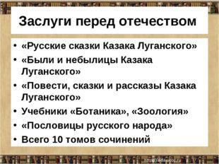 Заслуги перед отечеством «Русские сказки Казака Луганского» «Были и небылицы
