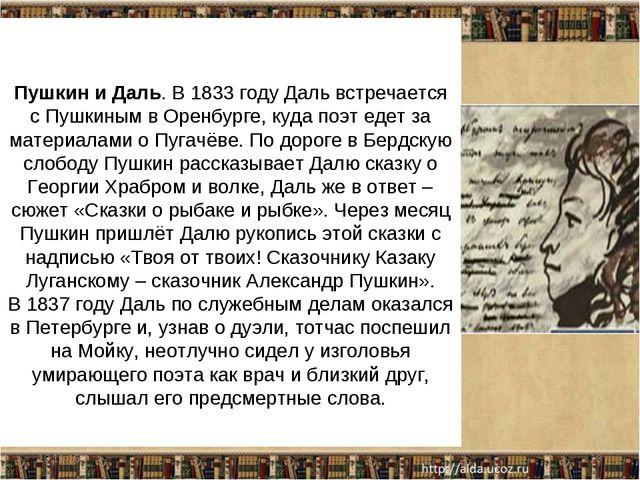 Пушкин и Даль. В 1833 году Даль встречается с Пушкиным в Оренбурге, куда поэ...