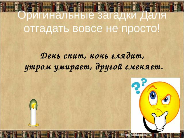 Оригинальные загадки Даля отгадать вовсе не просто!
