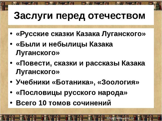 Заслуги перед отечеством «Русские сказки Казака Луганского» «Были и небылицы...