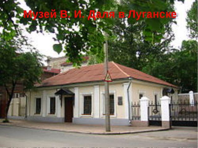 Музей В.И.Даля в Луганске