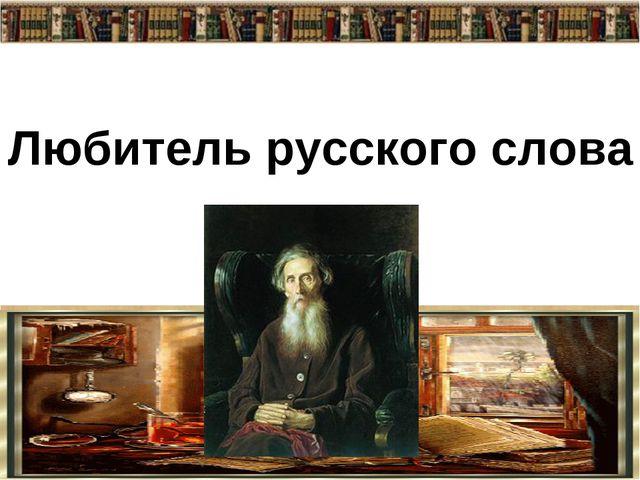 Любитель русского слова