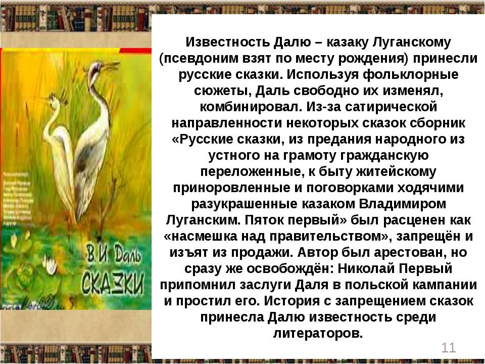 Известность Далю – казаку Луганскому (псевдоним взят по месту рождения) прин...