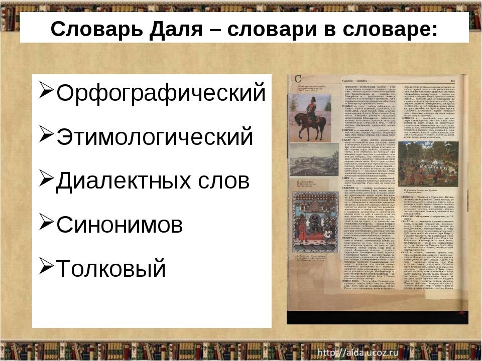Словарь Даля – словари в словаре: Орфографический Этимологический Диалектных...