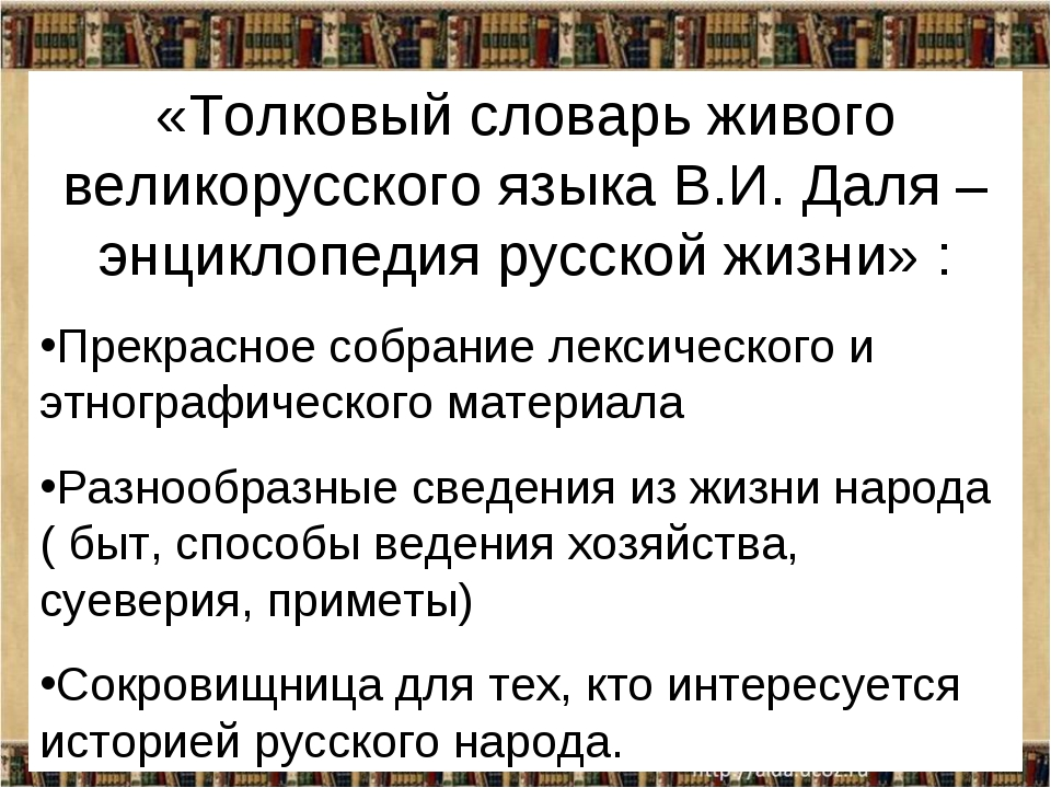 «Толковый словарь живого великорусского языка В.И. Даля – энциклопедия русско...