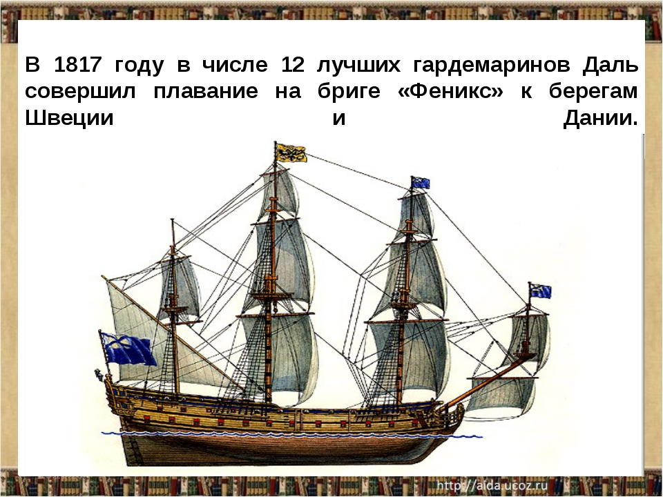 В 1817 году в числе 12 лучших гардемаринов Даль совершил плавание на бриге «...