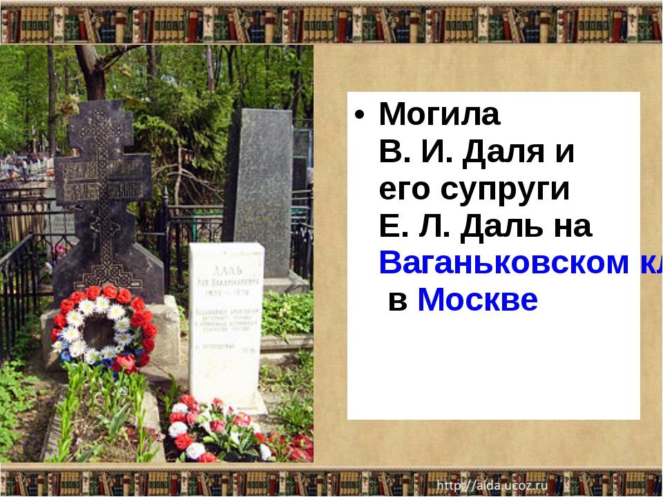 Могила В.И.Даля и его супруги Е.Л.Даль на Ваганьковском кладбище в Москве