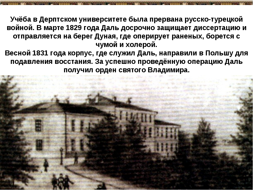 Учёба в Дерптском университете была прервана русско-турецкой войной. В марте...