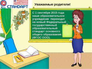 Уважаемые родители! С 1 сентября 2015 года наше образовательное учреждение пе