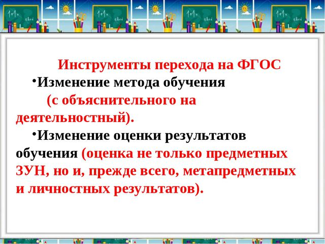 Инструменты перехода на ФГОС Изменение метода обучения (с объяснительного на...