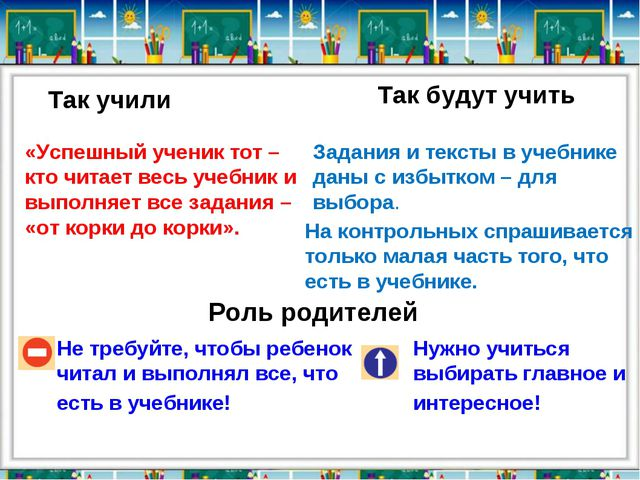 Так учили Так будут учить Не требуйте, чтобы ребенок читал и выполнял все, чт...