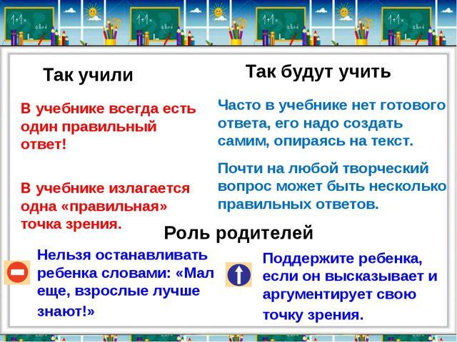 Так учили Так будут учить Нельзя останавливать ребенка словами: «Мал еще, вз...