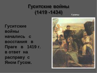 Гуситы Гуситские войны начались с восстания в Праге в 1419 г. в ответ на расп