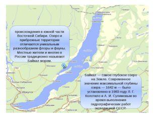 Байкал — самое глубокое озеро на Земле. Современное значение максимальной глу