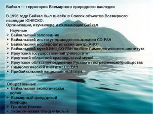 Байкальский заповедник Байкальский институт природопользования СО РАН Байкал