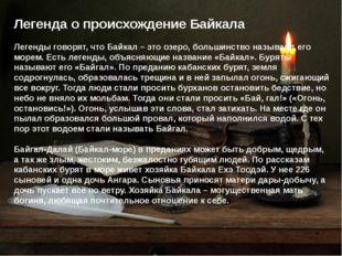 Легенда о происхождение Байкала Легенды говорят, что Байкал – это озеро, боль
