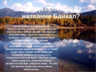 Слово Байкал в современном произношении, вероятно, произошло от монгольского