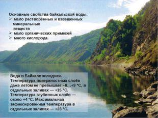 Основные свойства байкальской воды: мало растворённых и взвешенных минеральны