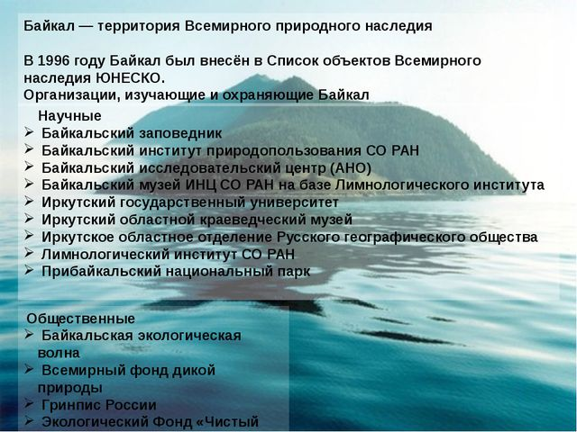 Байкальский заповедник Байкальский институт природопользования СО РАН Байкал...
