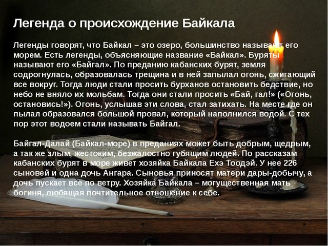 Легенда о происхождение Байкала Легенды говорят, что Байкал – это озеро, боль...