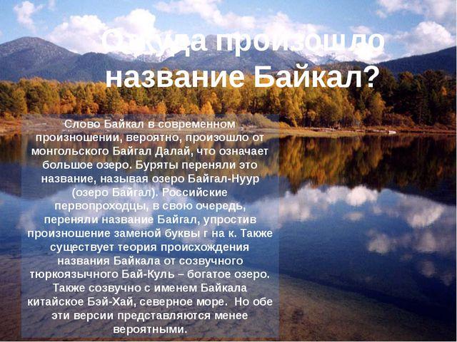 Слово Байкал в современном произношении, вероятно, произошло от монгольского...