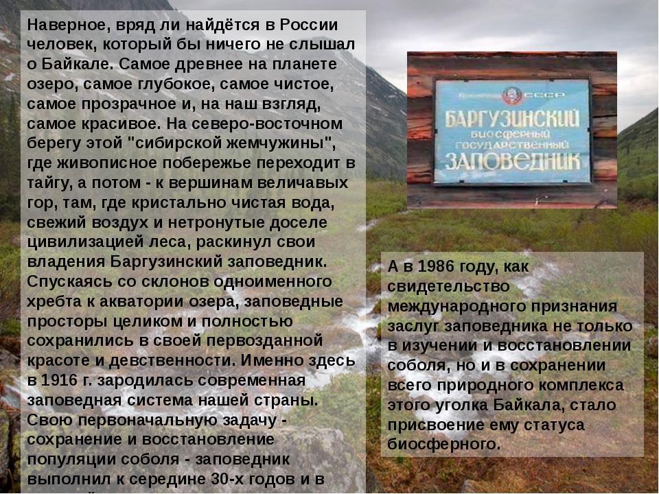 Наверное, вряд ли найдётся в России человек, который бы ничего не слышал о Ба...