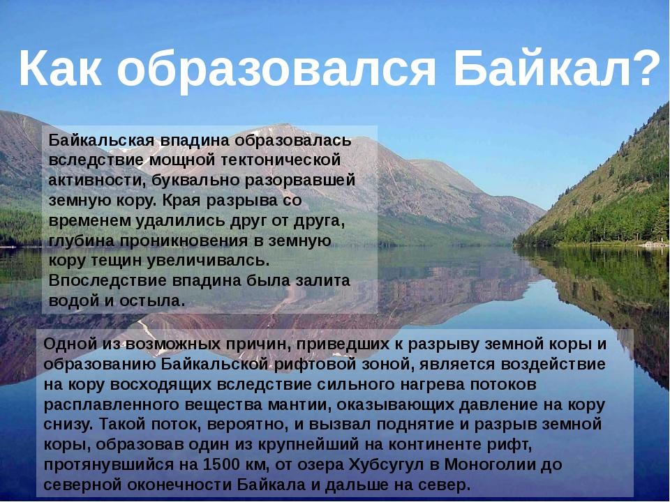 Как образовался Байкал? Байкальская впадина образовалась вследствие мощной те...