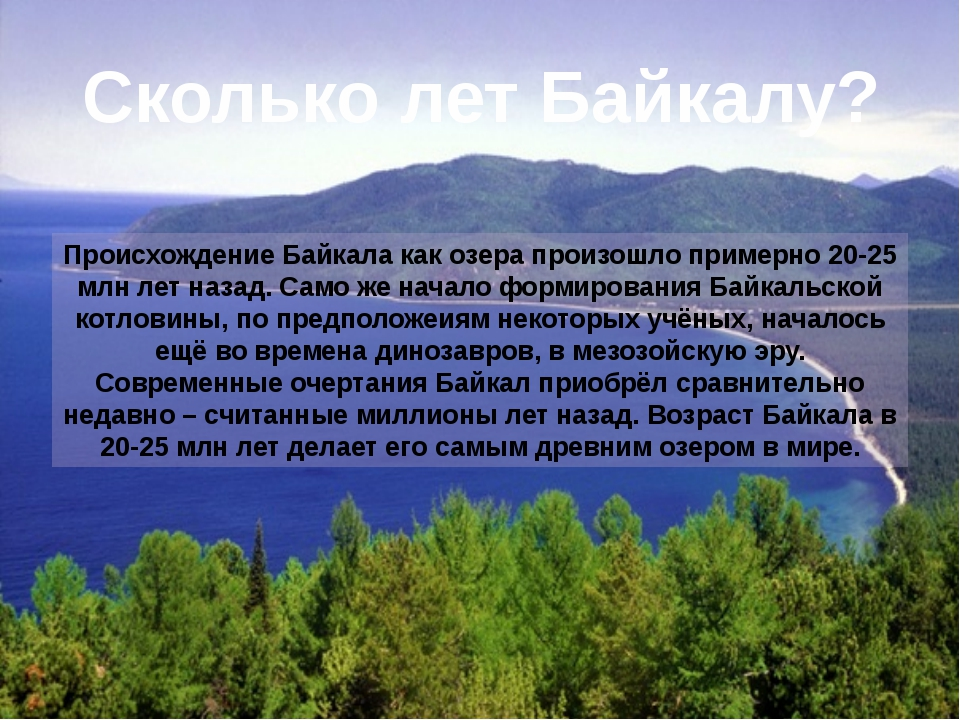 Происхождение Байкала как озера произошло примерно 20-25 млн лет назад. Само...