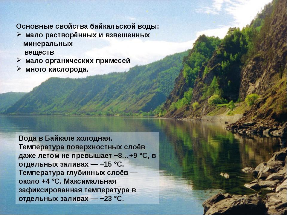 Основные свойства байкальской воды: мало растворённых и взвешенных минеральны...