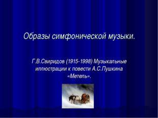 Образы симфонической музыки. Г.В.Свиридов (1915-1998) Музыкальные иллюстрации