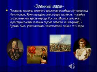 «Военный марш» Показаны картины военного сражения и победа Кутузова над Напол