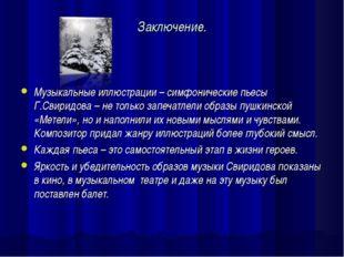 Заключение. Музыкальные иллюстрации – симфонические пьесы Г.Свиридова – не то