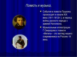 Повесть и музыка. События в повести Пушкина происходят в начале XIX века (181